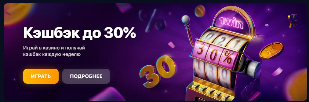 Как поставить бонус в на сайте букмекера 1win online casino