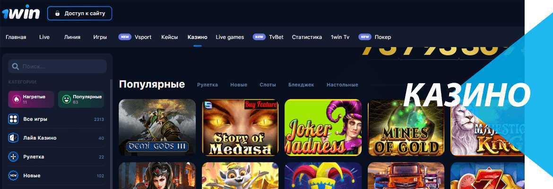 Развитие 1win online casino в России
